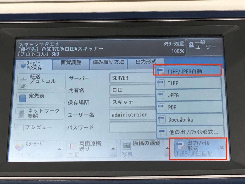 出力ファイル形式を「TIFF/JPEG自動」へ。