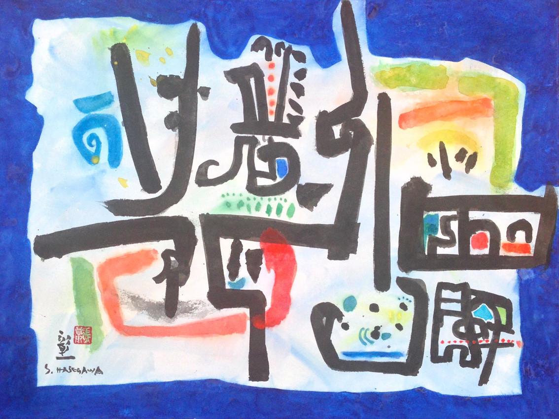 """"""" Melanges culturels """" aquarelle - format 57 x 76 cm"""