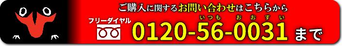 ご購入に関するお問い合わせは【フリーダイヤル】0120-56-0031 まで