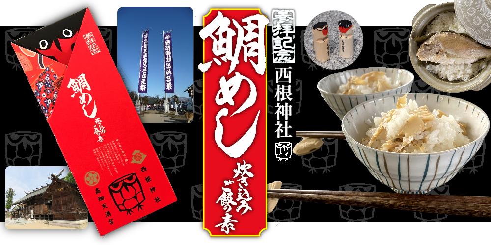 西根神社 参拝記念「鯛めしの素」