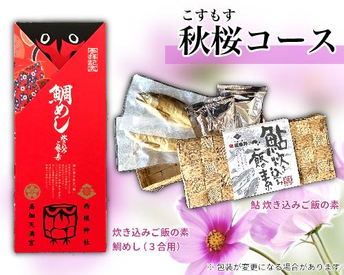 秋桜(こすもす)コース
