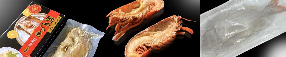 大水のネット販売「鯛めしの素(2合用)」「ロブスターハーフHC(バジルソース付き)」「魚惣菜シリーズ100gパック」