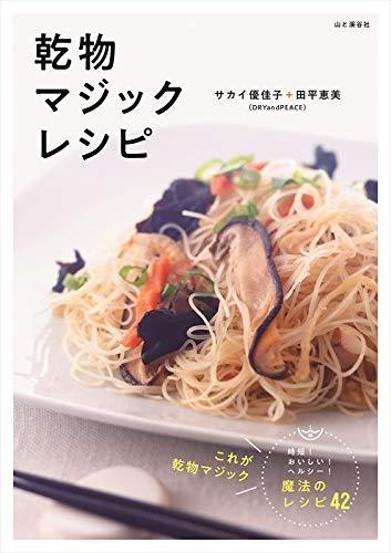 10月29日発売になった「乾物マジックレシピ」