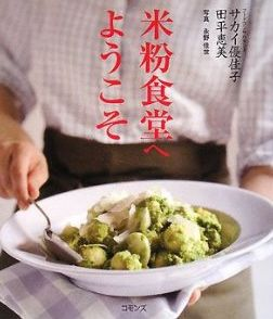 米粉の汎用性をお伝えしたくて書いた本
