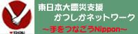 東日本大震災支援かつしかネットワークにリンク