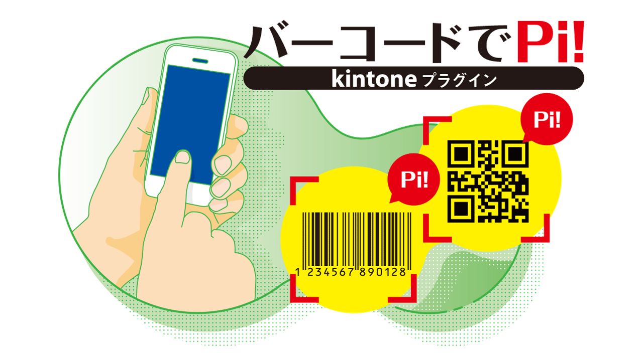 「バーコードでPi!」kintoneプラグイン デモ