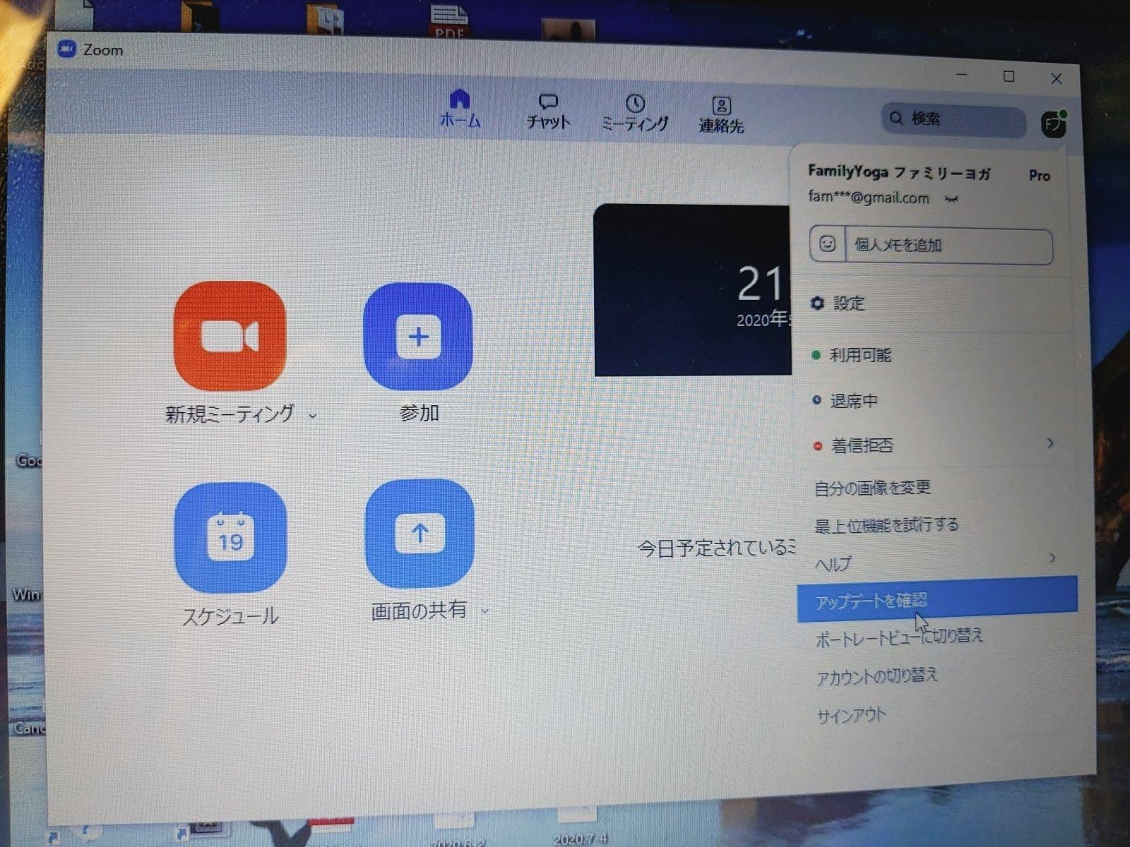 画面右上の色のついているアイコンをクリックすると、メニュー画面が開くので、「アップデートを確認」を選ぶ
