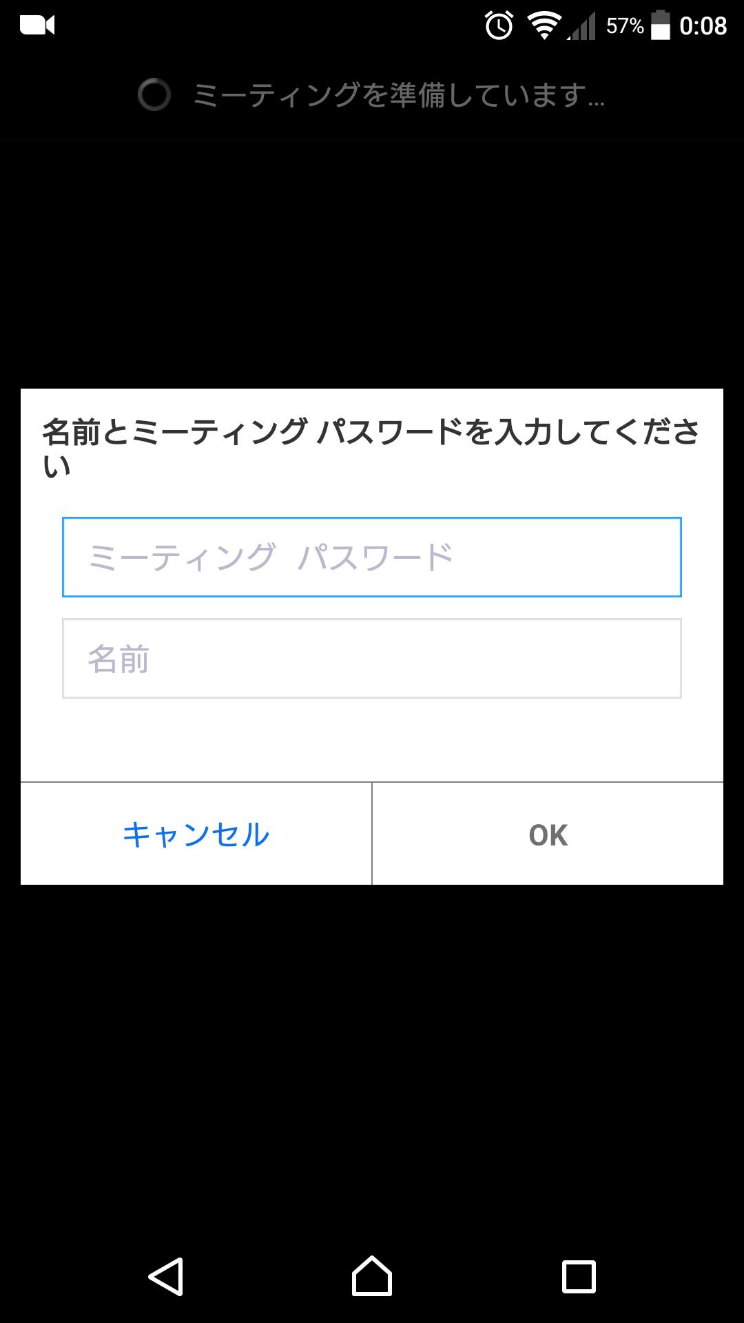 """招待メールの""""ミーティングに参加する""""の下にあるリンクをクリックするとこの画面がでてきます。招待メールの下部にあるパスワードを入力し、お申込名を入力してください。"""
