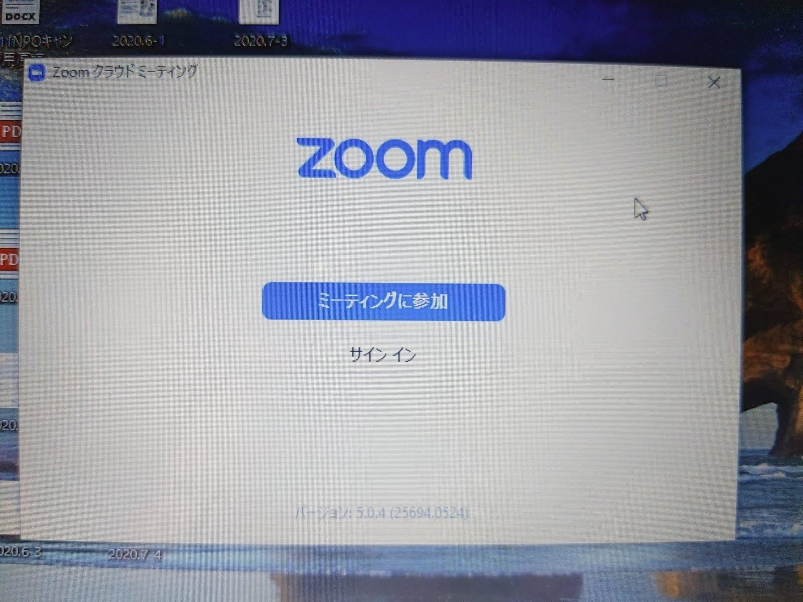 お持ちのパソコンにダウンロードしてあるZoom Cloud Meetingsアプリを開く