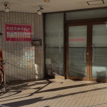 1階/松田耳鼻咽喉科 2階・浅香歯科医院 2階・ヘア&ネイルサロン・BOW