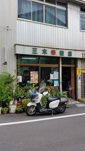 三木米穀店