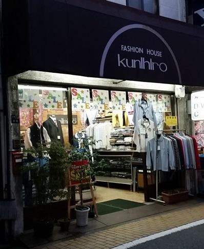 ファッションハウス クニヒロ