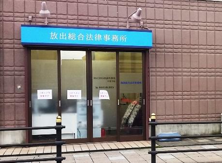 放出総合法律事務所