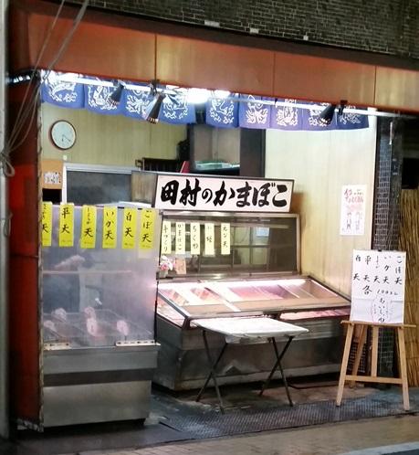 田村蒲鉾店