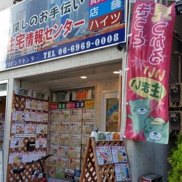 住宅情報センター・㈱東大阪リビングセンター