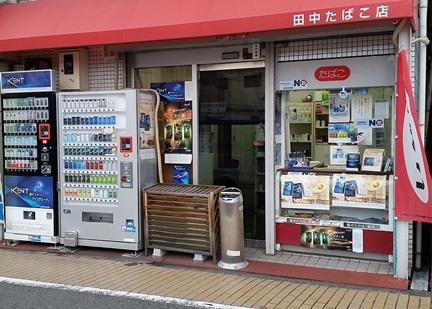 田中たばこ店