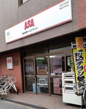 ASA徳庵・朝日新聞