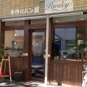 手造りパン屋・パセリ