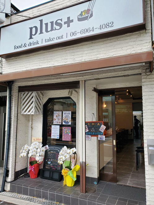 韓国料理 Plus+