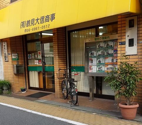 (有)鶴見大信商事
