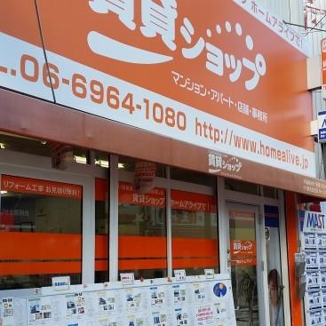 賃貸ショップFC鶴見放出駅前店 ホームアライブ
