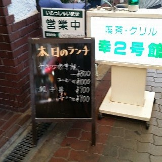 喫茶グリル・幸2号館