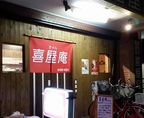 鉄板焼・居酒屋 喜屋庵(きゃん)