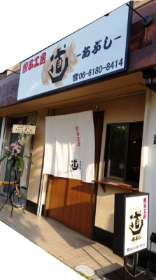 餃子工房 道 (あぶし)