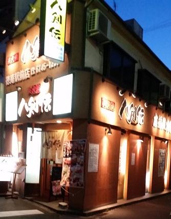 八剣伝 徳庵駅前店