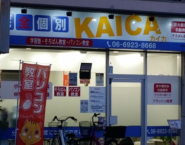 KAICA (カイカ)