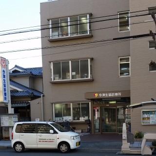 今津生協診療所