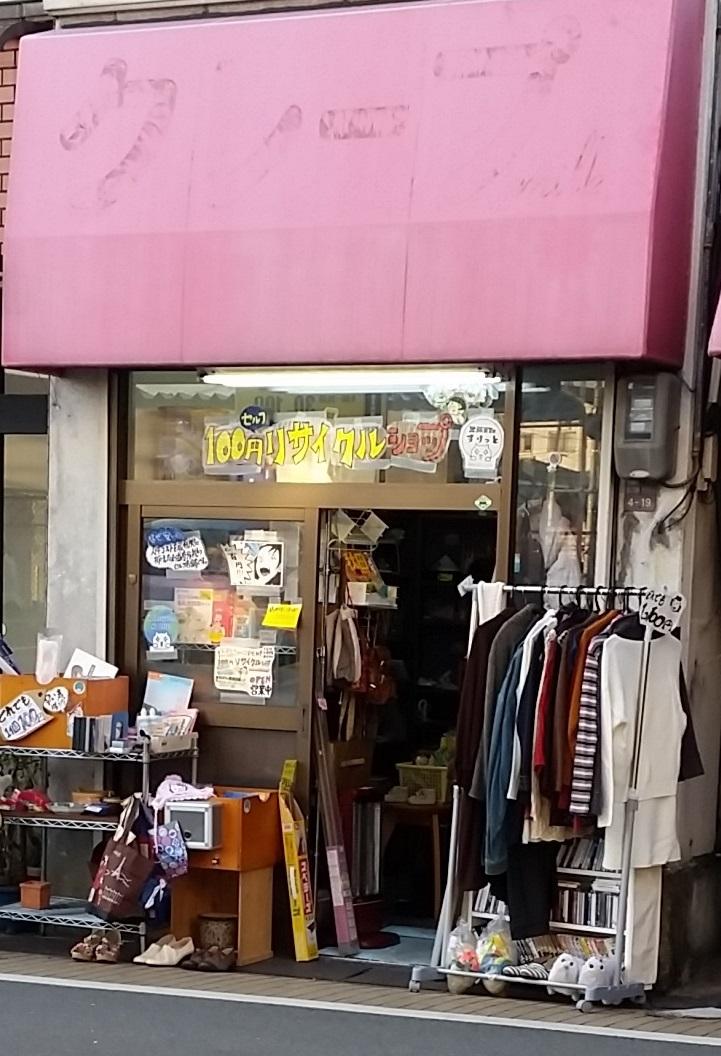 100円リサイクルショップ