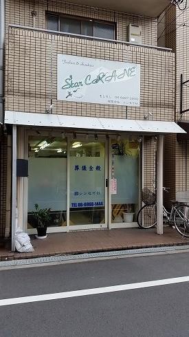 葬儀全般 (有)シンセイ社