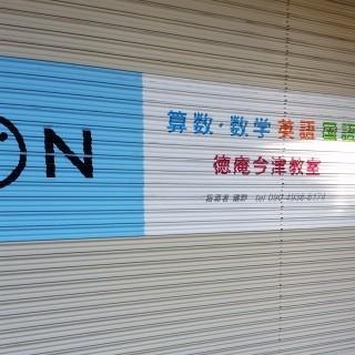 公文式 徳庵今津教室