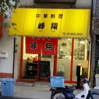 中華料理 峰翔