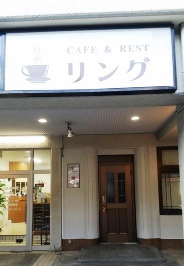 喫茶リング