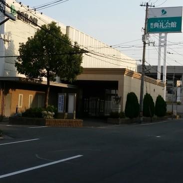 葬祭式場/鶴見 典礼会館