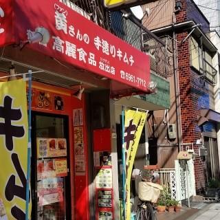 黄(ファン)さんの手造りキムチ 高麗食品 放出店