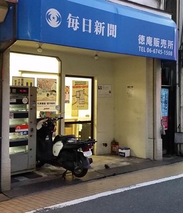 毎日新聞 徳庵販売所