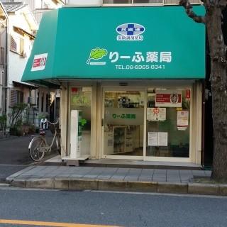 りーふ薬局