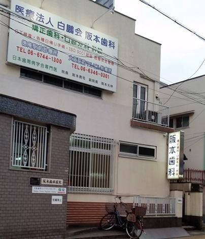 (有)大阪歯周インプラントセンター 阪本歯科 徳庵駅前診療所