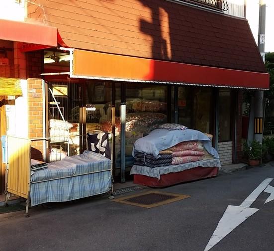 和田布団店