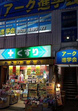 アーク進学会 鶴見徳庵校