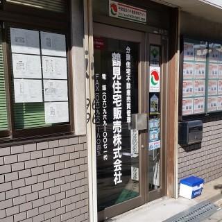 鶴見住宅販売株式会社