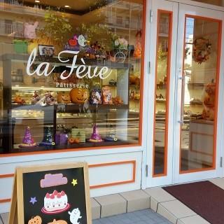 パティスリー la Feve (ラ フェーヴ)