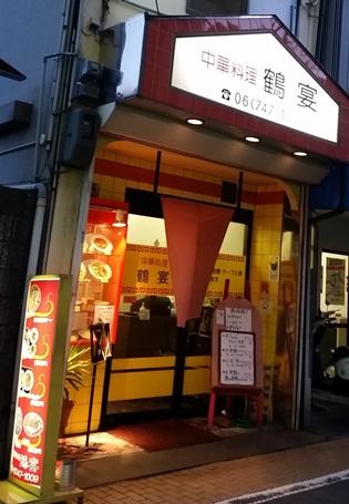 中華料理 鶴宴