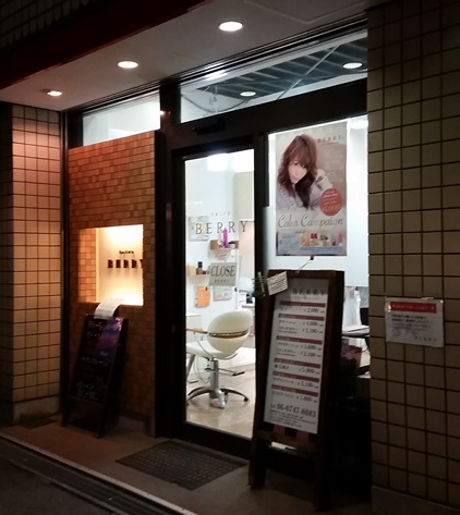 hairsBERRY 徳庵店