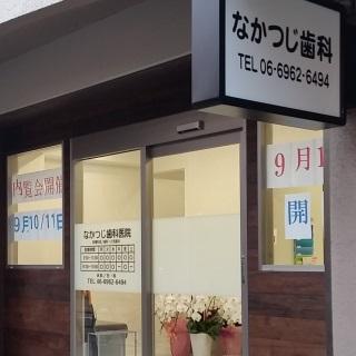 なかつじ歯科医院