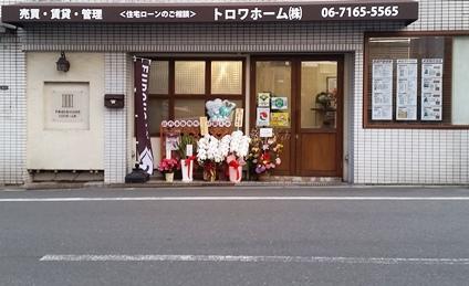 トロワホーム(株)