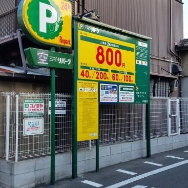 三井リパーク放出駅前店